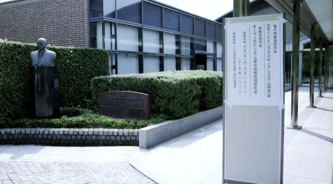 9月 SIS研究会@関西大学千里山キャンパス
