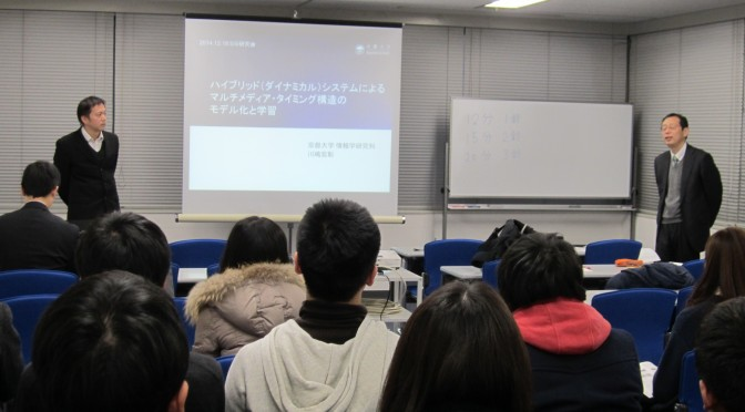 SIS Technical Conference in Dec. 2014@Kyoto Research Park